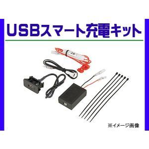 USBスマホ充電キット トヨタ ハイエース バン H16.8〜|yabumoto