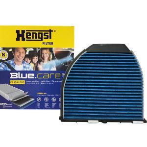 ベンツ BENZ W204 C250 204052 エアコンフィルター 活性炭強化 ヘングスト ブルーケア HENGST BLUE CARE 輸入車 型式OK E2954LB03 yabumoto