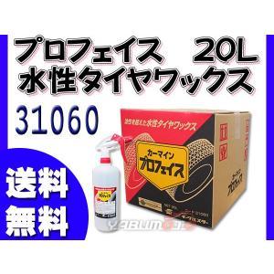 イーグルスター カーマイン プロフェイス 20L 水性 タイヤ ワックス 31060|yabumoto