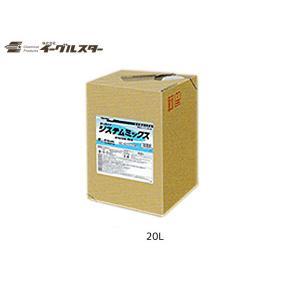イーグルスター カーマイン システムミックス 20L 洗車機用 クリーナー エムケー精工対応品 A ミックス SA ミックス 31063|yabumoto