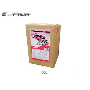 イーグルスター カーマイン システムリンス 20L 洗車機用 リンス エムケー精工対応品 F リンス 31064|yabumoto