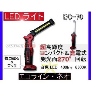 LEDライト 充電式 LED作業灯 エコライン ネオ EC-70|yabumoto