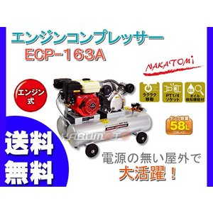 エンジンコンプレッサー ナカトミ ECP-163A yabumoto
