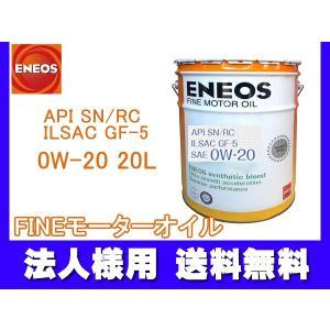 ENEOS ファインエンジンオイル 20L 0W-20 yabumoto