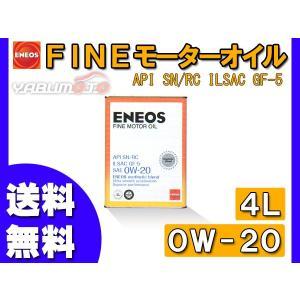 エネオス ENEOS ファイン エンジンオイル エンジン オイル エンジン オイル 4L 0W-20 0W20|yabumoto