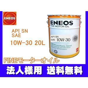 ENEOS ファインエンジンオイル 20L 10W-30 yabumoto