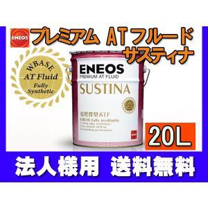エネオス ENEOS プレミアム ATフルード SUSTINA サスティナ 20L ペール缶 46482 100% 化学合成油 ATF オイル 省燃費 エネオス 送料無料|yabumoto