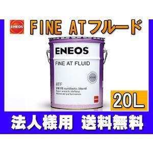 エネオス ENEOS ATフルード FINE ファイン 20L ペール缶 46483 部分合成油 省燃費 ATF オートマ オイル エネオス 送料無料|yabumoto