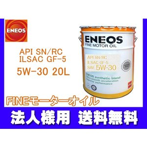ENEOS ファインエンジンオイル 20L 5W-30 yabumoto