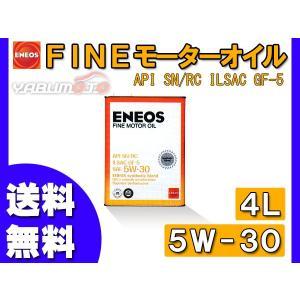 エネオス ENEOS ファイン エンジンオイル エンジン オイル エンジン オイル 4L 5W-30 5W30|yabumoto