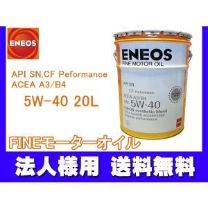 ENEOS ファインエンジンオイル 20L 5W-40 yabumoto