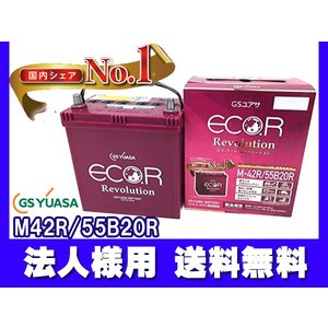 GSユアサ バッテリー M42R 55B20R エコアール レボリューション アイドリングストップ 通常 対応 高性能 M-42R 補償付き ユアサ 送料無料 yabumoto