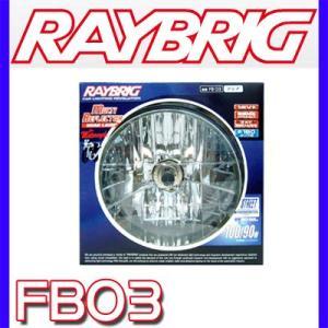 RAYBRIG 2輪車用ヘッドランプ丸型 クリア 車検対応 FB03|yabumoto