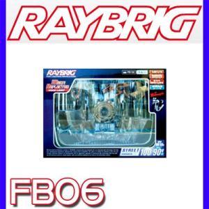 RAYBRIG 2輪車用ヘッドランプ角型 ブルー 車検対応 FB06|yabumoto