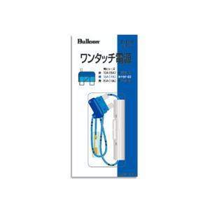 ブルコン Bullcon ワンタッチ電源 FBF-03 15A用 ゆうパケ可|yabumoto