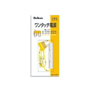 ブルコン Bullcon ワンタッチ電源 FBF-04 20A用 ゆうパケ可|yabumoto