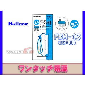 ブルコン ワンタッチ電源 FBM-03 15A用 ミニヒューズ ゆうパケ可|yabumoto