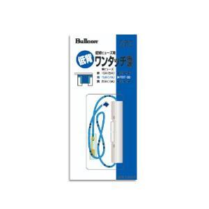 ブルコン ワンタッチ電源 FBT-03 15A用 低背ヒューズ ゆうパケ可|yabumoto