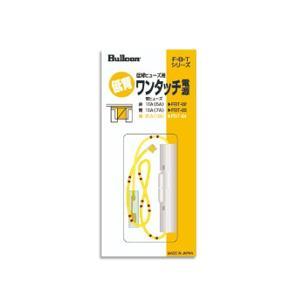 ブルコン ワンタッチ電源 FBT-04 20A用 低背ヒューズ ゆうパケ可|yabumoto