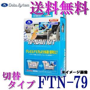 TV-NAVIKIT/テレナビキット 切替タイプ FTN-79 データシステム【スバル】レガシィ/アウトバック SUBARU G-BOOK対応HDDナビゲーションシステム yabumoto