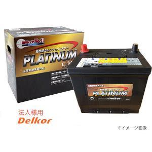 デルコア エコカー対応 プラチナバッテリー G-85D23R/PL 送無 yabumoto