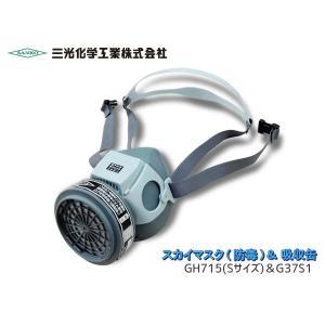 防毒マスク スカイマスク GH715 (Sサイズ) エラストマー面体 & 直結式小型吸収缶 G37S1 セット 三光化学工業|yabumoto