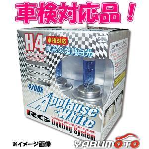 RG レーシングギア スーパーハロゲンバルブ ランプ ライト H7 4700K アプローズホワイト 12V/55W yabumoto