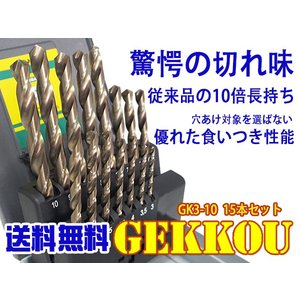 ビックツール BICTOOL 月光 ドリル 15本組 3.0mm〜10.0mm 日本製 乾式 10倍長持ち 驚愕の切れ味 GK3-10 GEKKOU 耐久性 長寿命 送料無料|yabumoto
