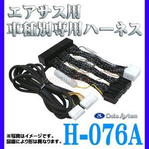 データシステム 車種別 専用 ハーネス マジェスタ ソアラ H-076A|yabumoto