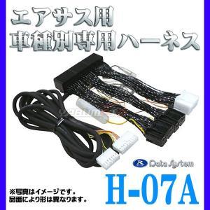 データシステム 車種別 専用 ハーネス ランドクルーザー100/シグナス H-07A|yabumoto
