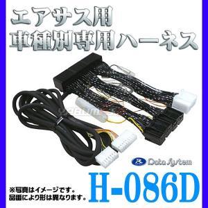 データシステム 車種別 専用 ハーネス マジェスタ マジェスタ 4WD UZS171 UZS173|yabumoto