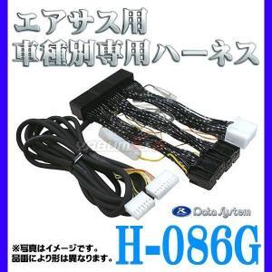 マジェスタ URS206 UZS207 H21.3〜H25.8 エアサスハーネス H-086G|yabumoto