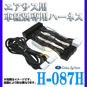 LS600h LS600hL UVF45 UVF46 H21.11〜H24.9 エアサスハーネス H-087H|yabumoto