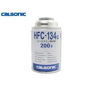 カルソニック カーエアコン クーラーガス エアコンガス HFC-134a 1本 200g CALSO...