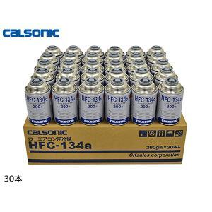カルソニック カーエアコン クーラーガス エアコンガス HFC-134a 200g 1箱 30本入 ...