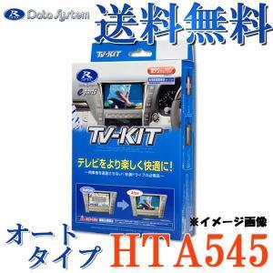 TV-KIT(テレビキット) オートタイプ HTA545  データシステム 【ホンダ】 インサイト/CR-Z/CR-V/ステップワゴン・スパーダ yabumoto