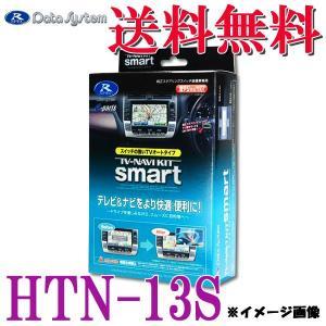 テレビナビキットスマートHTN-13S ステップワゴンスパーダ/RK5・6・7 フィットハイブリッド/GP1 フィットシャトル/ GG7・8 yabumoto