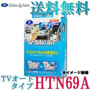TV-NAVI KIT(テレナビキット) TVオートタイプ HTN-69A  データシステム【ホンダ】ストリーム/フィットハイブリッド・シャトル/フリード yabumoto