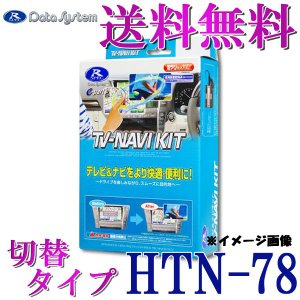 TV-NAVIKIT/テレナビキット 切替タイプ HTN-78 データシステム【ホンダ】アコード・ツアラー/オデッセイ/レジェンド yabumoto