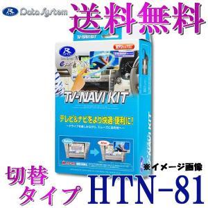 TV-NAVIKIT/テレナビキット 切替タイプ HTN-81 データシステム【ホンダ】インサイト/CR-Z・V/ステップワゴン・スパーダ/ストリーム yabumoto