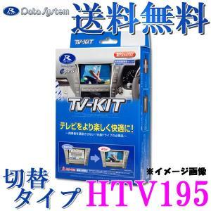 TV-KIT(テレビキット)切替タイプ HTV195 ダイハツ 日産 ホンダ yabumoto