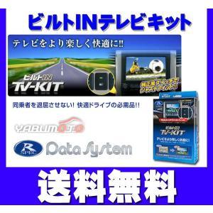 アコード ハイブリッド CR6 H25.6〜 ビルトIN テレビキット HTV382B-B yabumoto