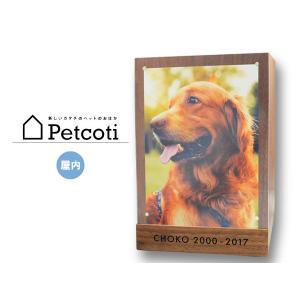 ペットのおはか お墓 INORINO イノリノ ボックス型 屋内 ペットコティ Petcoti 名入れ 刻印 ペット 供養 犬 猫 小動物 送料無料|yabumoto