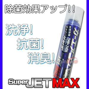 カーエアコン 洗浄 Super JET MAX 作業時間15分の 簡単 洗浄 !|yabumoto