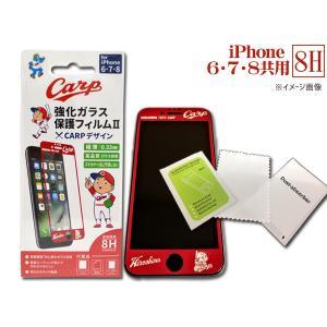 カープ公認デザイン 強化ガラス 保護フィルム2 iPhone6 iPhone7 iPhone8 8H 極薄 高品質  コーティング加工 ネコポス 送料無料|yabumoto