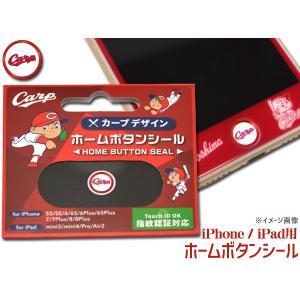 カープ公認デザイン ホームボタンシール Bタイプ ロゴ iPhone6 6S 6Plus 7 7Plus 8 8Plus iPad mini4 Pro など 指紋認証対応 ネコポス可 yabumoto