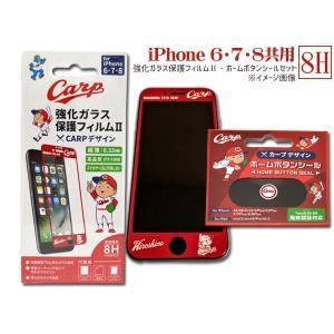 カープ公認デザイン 強化ガラス 保護フィルム ホームボタンシール Bタイプ ロゴ セット iPhone6 iPhone7 iPhone8  ネコポス 送料無料|yabumoto