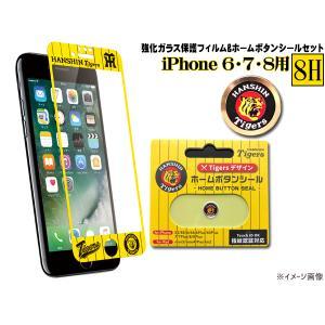 タイガースデザイン 強化ガラス保護フィルム YELLOW ホームボタンシール Aタイプ 虎 セット iPhone6 iPhone7 iPhone8 ネコポス 送料無料 yabumoto