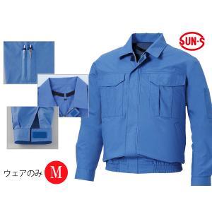 空調風神服 長袖ワークブルゾン ライトブルー メンズ M 売れ筋 定番 KU90550 ウェアのみ ...