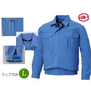 空調風神服 長袖ワークブルゾン ライトブルー メンズ L 売れ筋 定番 KU90550 ウェアのみ ...
